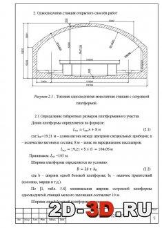 Расчет станции метрополитена
