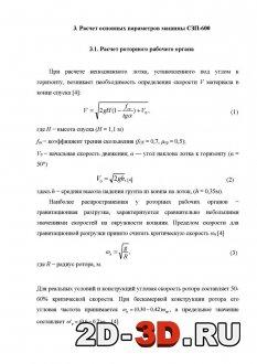 Расчет основных параметров