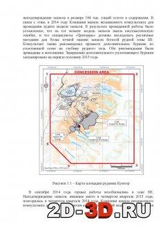 Карта площадки рудника