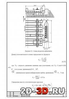 Схема для расчета виброплиты