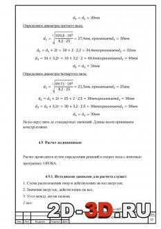 Определение диаметров валов