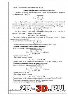 Определение диаметров гидроцилиндров
