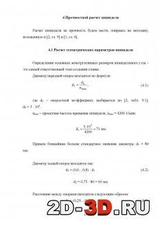 Расчет геометрических параметров шпинделя