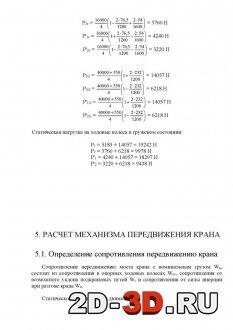Расчет механизма передвижения крана