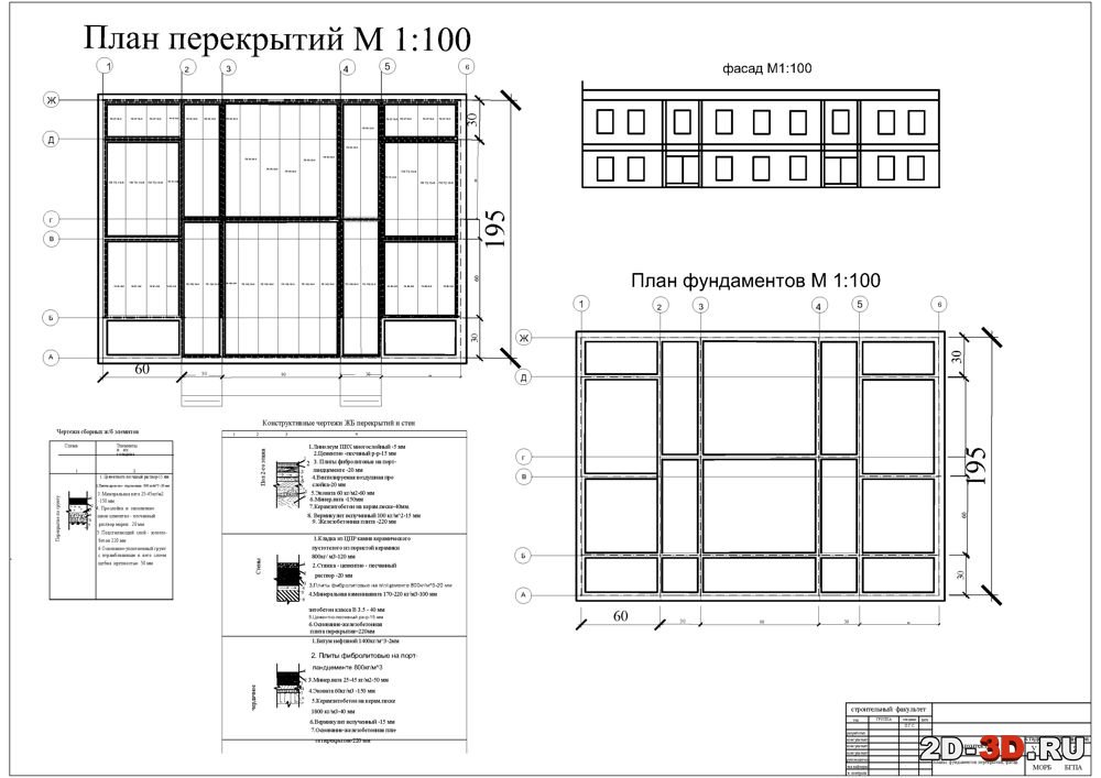 Курсовой проект детский сад на 90 мест 9398