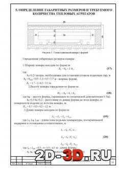Определение габаритных размеров и требуемого количества тепловых агрегатов
