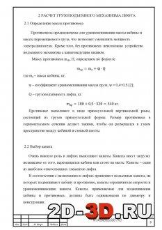 Расчет грузоподъемного механизма лифта