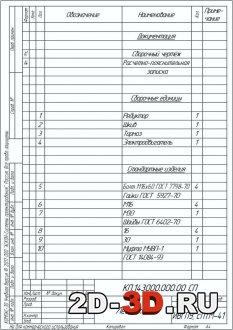 Спецификация для лебедки