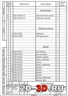 Спецификация к чертежу