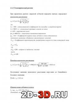 Геометрический расчет