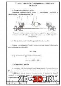 Расчет механизма передвижения крановой тележки