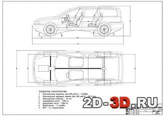Проектирование легкового автомобиля