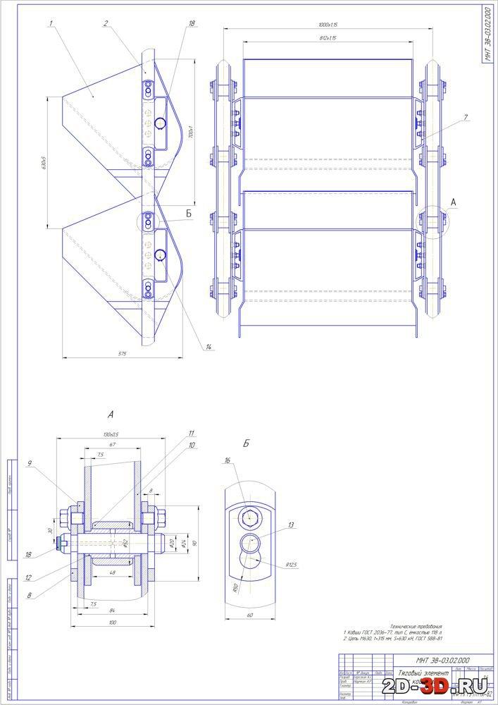 Элеватор цепной расчет транспортер т5 двухмассовый маховик