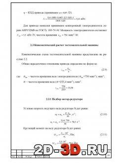 Подбор мотор-редуктора