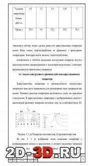 Анализ и принцип действия циркуляционного сепаратора
