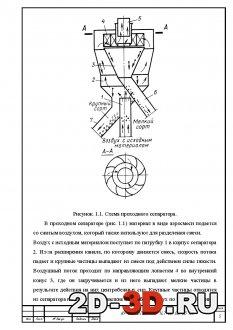 Схема проходного сепаратора