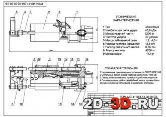 Дизель-молот МСДШ 1-3000–002