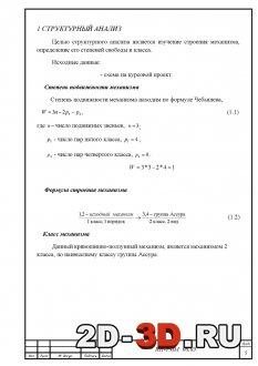 КИНЕТОСТАТИЧЕСКИЙ АНАЛИЗ МЕХАНИЗМА
