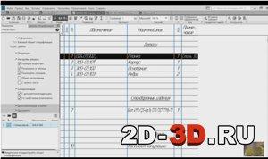 Создание спецификации в Компас-3D