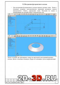 построение футеровочного кольца