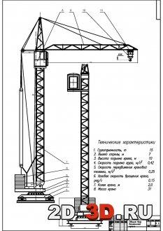 Башенный кран грузоподъёмностью 15 тонн