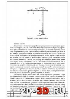 схема крана с лифтом