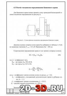 Расчёт механизма передвижения башенного крана