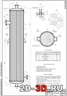 Конденсатор (кожухотрубчатый теплообменник) для охлаждения и конденсации газового потока