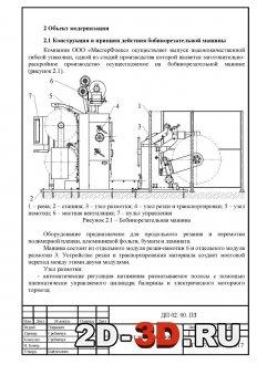 Конструкция и принцип действия бобинорезательной машины