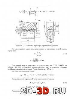 Расчет бобинорезательной машины