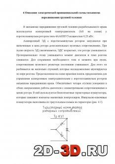 Описание электрической схемы механизма передвижения тележки