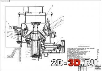 Конусная дробилка КСД-900 чертежи и расчёты