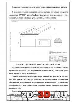 Анализ технологичности ремонтируемой детали