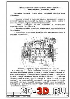 Продольный разрез двигателя КАМАЗ