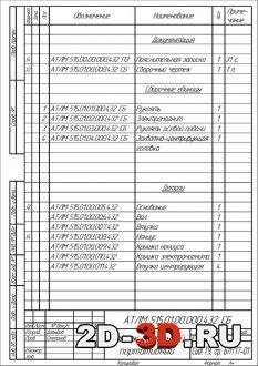 Спецификация на сборочный чертёж