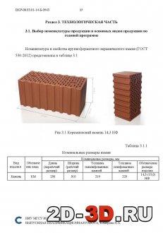 Керамический камень 14,3 НФ производство