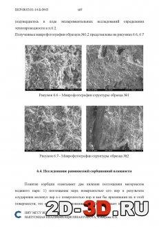 Исследование химического состава и микроструктуры изделий
