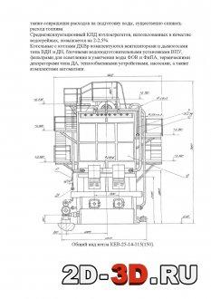 Общий вид котла и описание КЕВ-25-14-115
