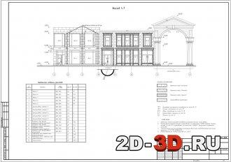 Чертежи здания 535 м2 с планами, фасадами, декоративными элементами, оконными и дверными заполнениями