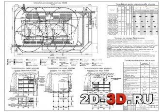 Производство монтажных работ промышленного здания