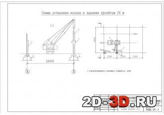 Монтаж строительных конструкций курсовой проект № 2