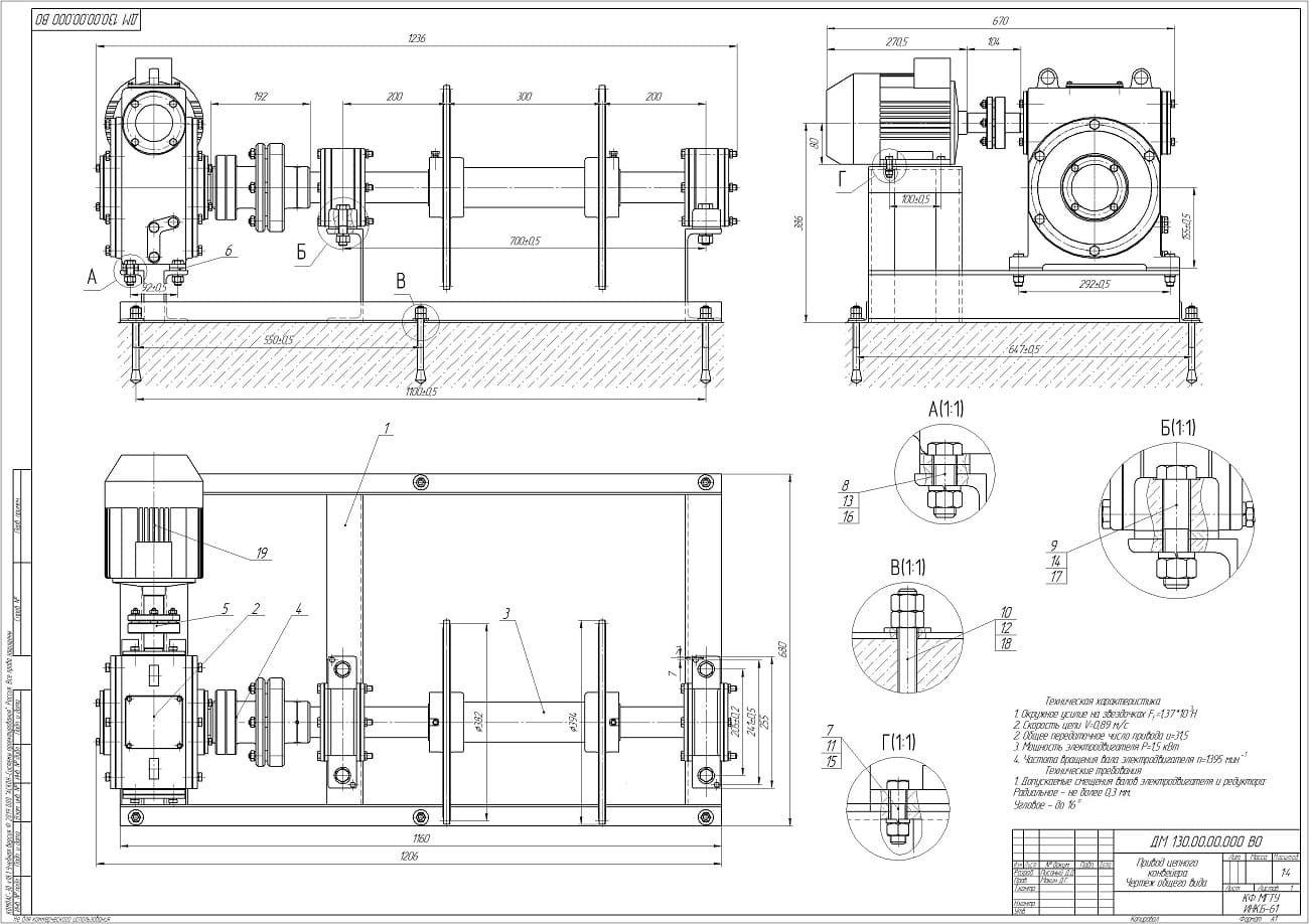 курсовой проект привод цепного конвейера