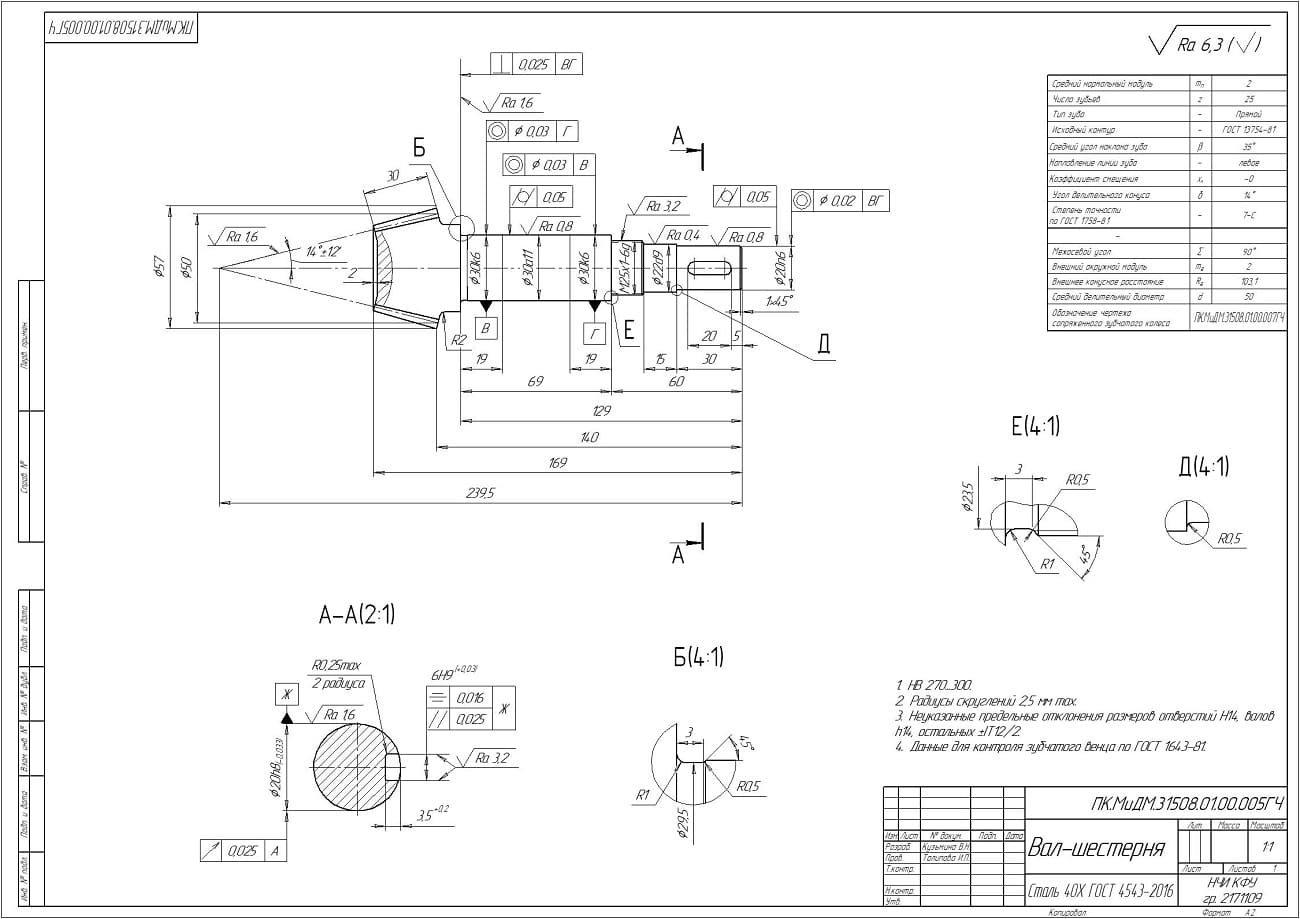 скачать курсовик привод транспортера. редуктор конический одноступенчатый
